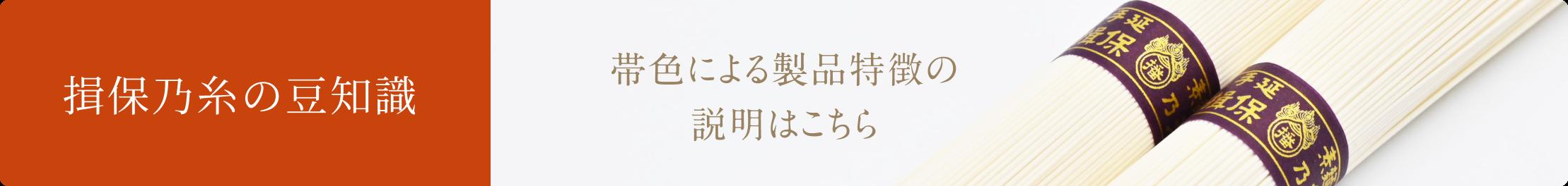 揖保乃糸の豆知識