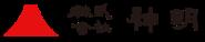 株式会社神明のグループ企業となる(8月31日)