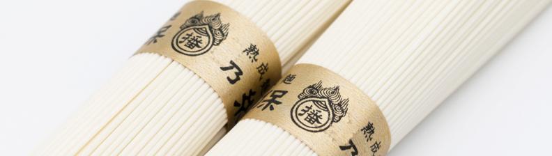 熟成麺(じゅくせいめん)