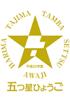 兵庫県の特産品 五つ星ひょうご