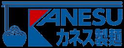 カネス製麺