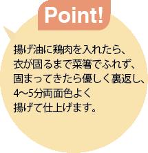 Point!