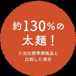 約130%の太麺!