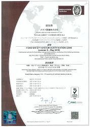 FSSC22000_ロゴ